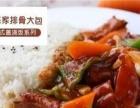 重庆包子店加盟 1-5万元,就可以轻松当老板
