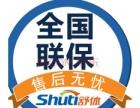 迎光临~!上海赛乐垃圾处理器-各区赛乐售后维修总部电话
