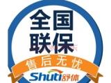 ARISTON各中心 上海冰箱维修 报修统一服务联系多少