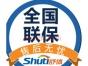 欢迎进入-!上海FAGOR维修(全国各售后服务总部电话