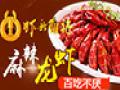 虾兵蟹将麻辣龙虾加盟