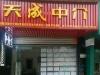 益阳-桥北电力局3室2厅-800元