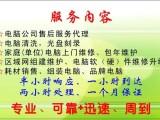 上海虹口区上门修电脑,虹口区电脑上门维修,四平路