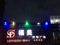 嘉兴做广告发光字 超高亮LED招牌字设计安装