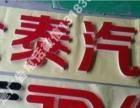 郑州做门头招牌发光字室内背景墙广告字 多种方案