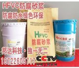 hfvc改性聚氯乙烯结构胶及胶泥