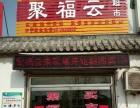 山东聚福云保险超市