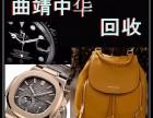 曲靖哪里回收品牌包包 爱马仕 LV 香奈儿等二手世界名包名表
