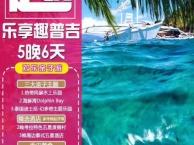 泰国普吉岛亲子6日游