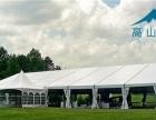 朝阳婚礼篷房,朝阳婚宴帐篷,欧式帐篷
