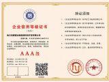 宁夏AAA企业信用等级证书