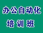 office主要学习什么呢?连云港可为教育办公自动化培训