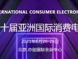 2021亞洲北京國際消費電子展覽會智能物聯展,智能家具展