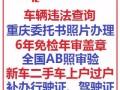 照片开委托 车辆违法咨询 过户提档重庆6年免检年审