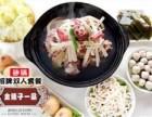 金穗子一品砂锅加盟/加盟费用