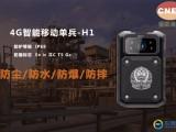 东博视讯4G防爆单兵,全网通执法记录仪