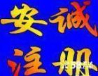 高新区动漫基地附近安诚财务江舒勤专业代理商标注册注册公司