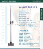 山西太原医院身高体重体检仪超声波原理0.3kg-200kg