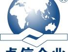 义乌海外公司注册 卓信企业咨询