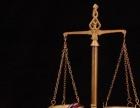 鹿城看守所旁法律免费咨询