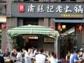中关村20平适合特色小吃 饮品 炸鸡等行业商铺转让
