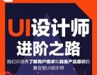 沈阳UI培训中公优就业