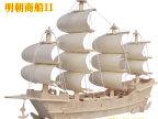 威虎山明朝商船 春节地摊热销木制DIY拼装益智3D仿真航海模型玩具
