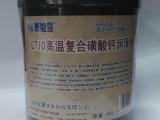 供应美国G710高温油脂 车用润滑脂
