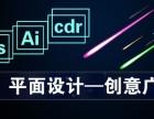 平面设计软件PS/AI/ID零基础速成班培训