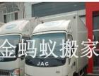 单位个人搬家,空调移机,长短途运输,随时可进京