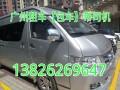 广州租车带司机