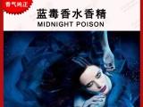 午夜奇葩蓝毒香水香精 MIDNIGHT POISON