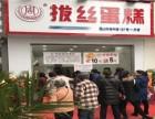 拔丝蛋糕的利润是多少北京周记拔丝蛋糕加盟生意怎么样