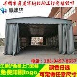 上海黄浦推拉雨棚伸缩移动 户外活动折叠仓库帐篷厂家直销