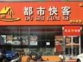 中式快餐连锁店免费加盟