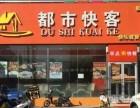 都市快客中式快餐连锁品牌免费加盟