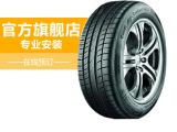 马牌轮胎 CSCR18 103W强大动力防滑耐用