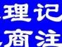 花桥昆山高效 专业公司注册,工商注册代账优惠