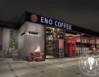 小型咖啡店加盟多少钱