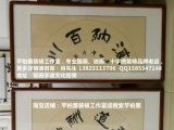 深圳绘画,镜框,相框、相架,画框,其他装饰框深圳芊柏墨字画装裱店