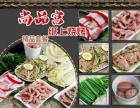 杭州尚品宫自助烤肉加盟费多少韩式自助烤肉加盟店连锁