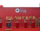 上海开业庆典封顶仪式奠基仪式推广活动