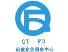 启富提供晋江公司注册 代理记账 注册商标等