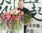 别墅风水选址布局服务上海实力派风水大师王大福