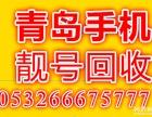 青岛最高价回收手机号:人傻钱多!现金收号!