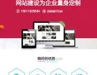 罗湖福田南山龙岗宝安网站建设公司网站设计公司做网站公司