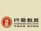 2017-2018年山东行易书社书法培训招生简章