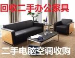武汉二手家具,办公桌回收,沙发茶几回收