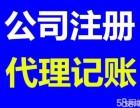 武昌公司注册 代理记账