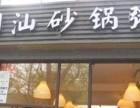 正宗潮汕砂锅粥加盟费用-潮汕砂锅粥加盟需要多少钱